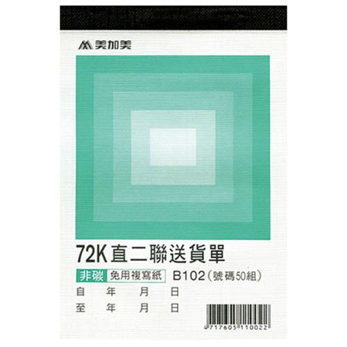 【送貨單】2N5081/B102 直72K二聯送貨單