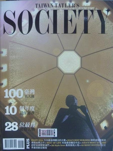 【書寶二手書T9/雜誌期刊_ZHT】Taiwan Tatler's Society 2014_繆斯女神齊聚澳門等
