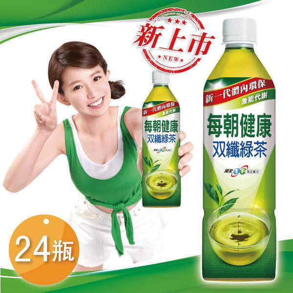 每朝健康 雙纖綠茶 650mlX24入/箱