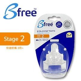 【安琪兒】【Bfree】貝麗寬口徑透氣奶瓶專用奶嘴-2入(中速奶嘴3-6月)