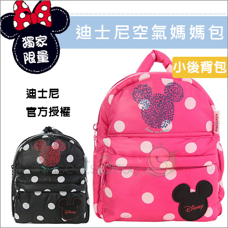 +蟲寶寶+【迪士尼ViVibaby】-迪士尼空氣媽媽包(小孩款) 小後背包(粉/黑)《現+預》