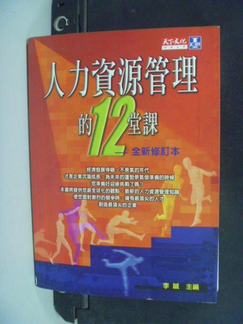 【書寶二手書T2/財經企管_KOD】人力資源管理的12堂課_原價320_李誠