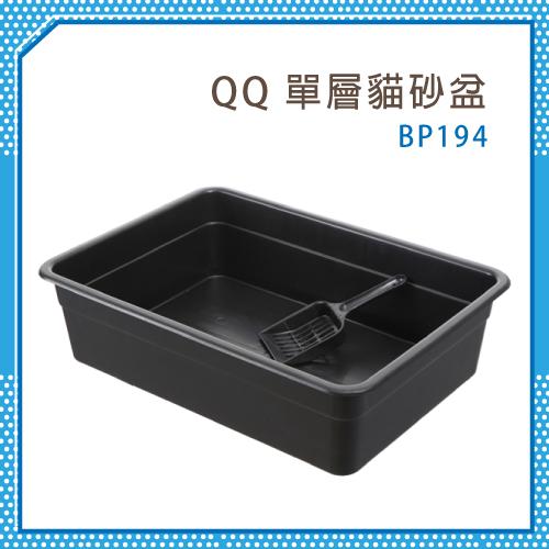 【力奇】QQ 單層貓砂盆 (BP194)-210元【內附貓鏟】(H002E05)