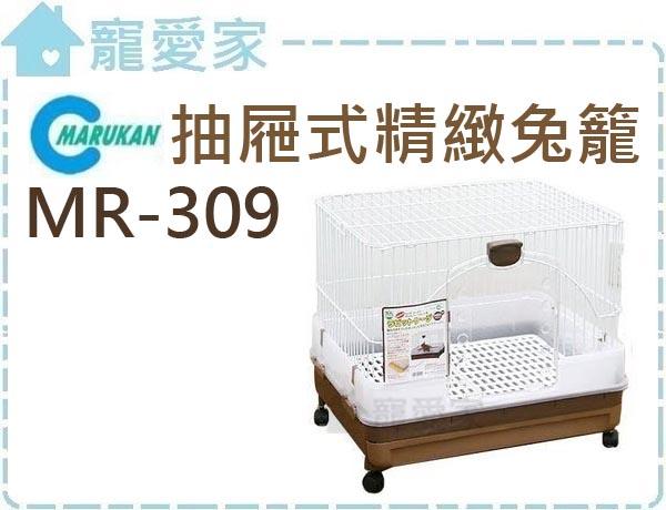 ☆寵愛家☆客訂☆免運費☆Marukan抽屜式精緻兔籠 MR-309.