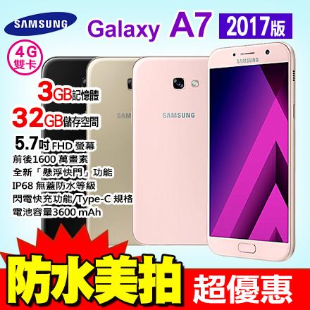 Samsung Galaxy A7 (2017) 贈12000寶可夢行動電源+超薄套+螢幕貼 防水防塵 4G自拍 旗艦級智慧型手機 0利率 免運費