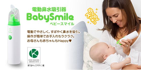 【現貨】日本baby smile 電動鼻水吸引器 baby smil 吸鼻器★日本第7屆kids design大賞★
