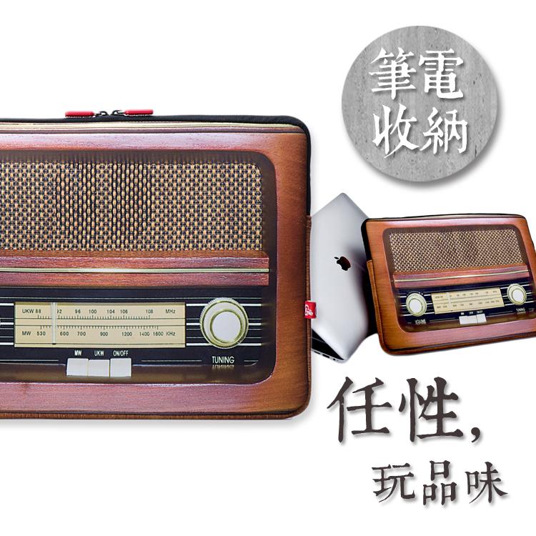 15吋 MacBook 保護套.復古系列 (收音機)