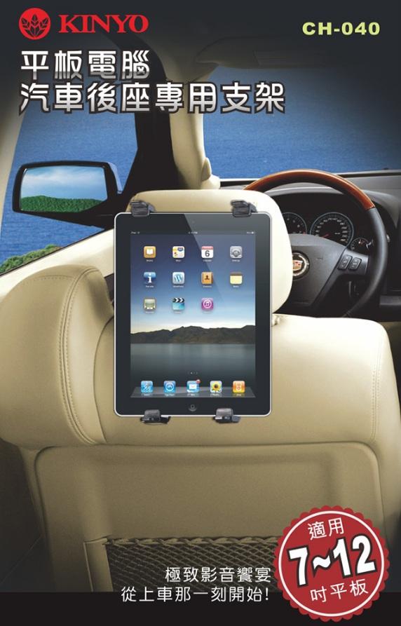 ❤含發票❤【KINYO-平板電腦汽車後座專用支架】❤防震海綿支架 平板 電腦 ipod ipad 三星 華碩 汽車後座❤