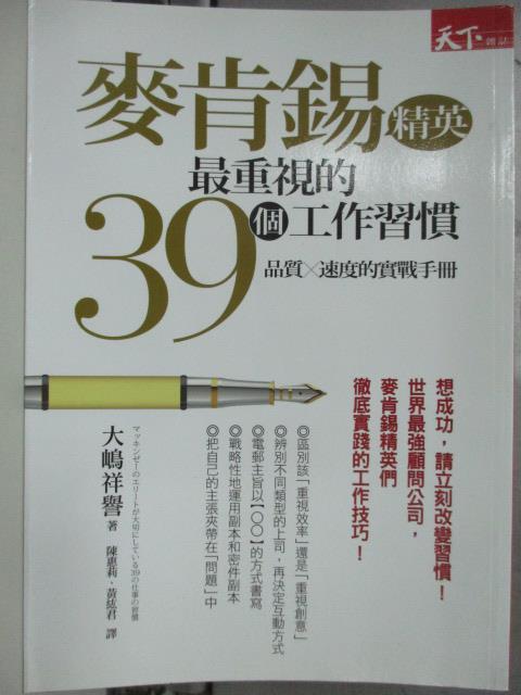 【書寶二手書T1/財經企管_JQY】肯錫精英最重視的39個工作習慣_大?祥譽