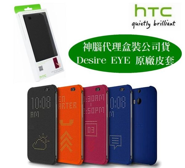 【免運費】神腦代理【原廠皮套】HTC HC M160 Desire EYE M910X Dot View 原廠炫彩顯示保護套