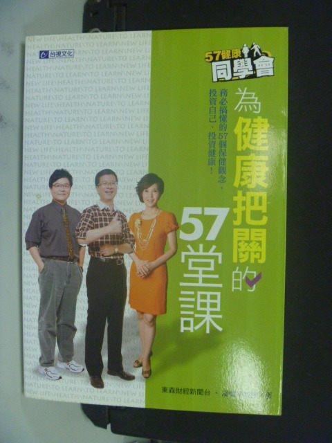 【書寶二手書T9/養生_GDM】57健康同學會:為健康把關的57堂課_潘懷宗