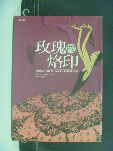 【書寶二手書T1/翻譯小說_JHV】玫瑰的烙印_黃鈞浩, 宮部美室