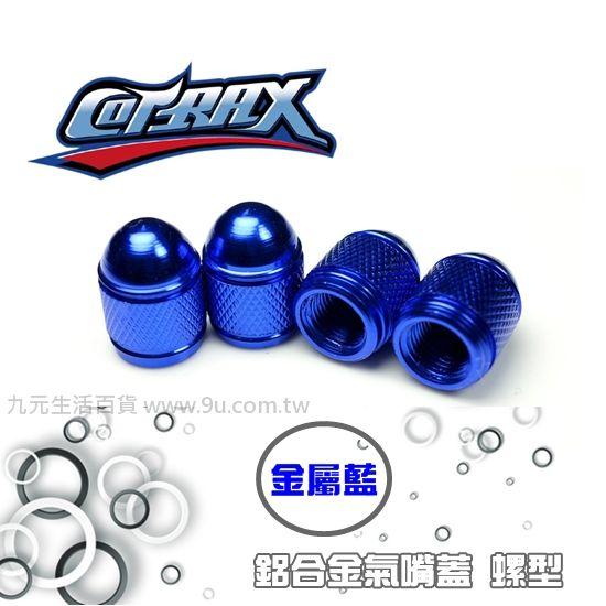 【九元生活百貨】Cotrax 螺型4入鋁合金氣嘴蓋(藍)