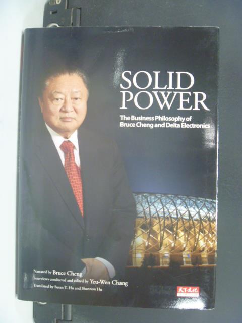 【書寶二手書T5/財經企管_OJE】Solid power _鄭崇華