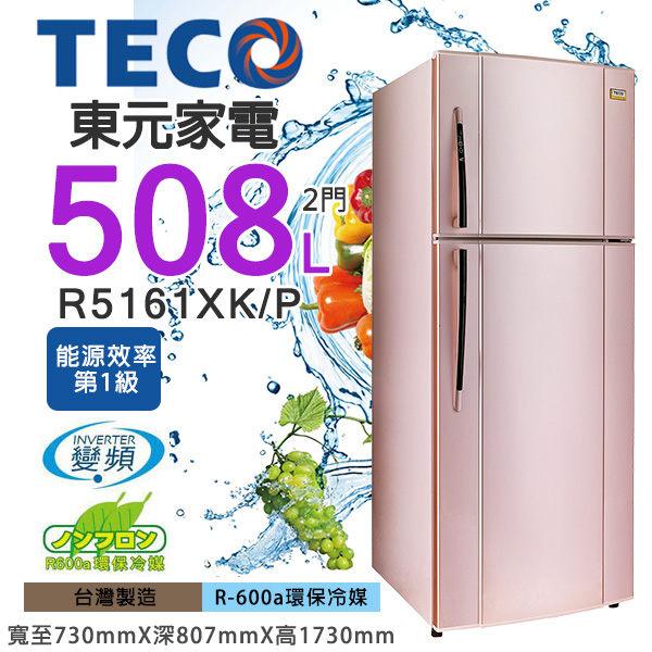TECO東元 508公升 二門變頻冰箱【R5161XK/P】節能環保