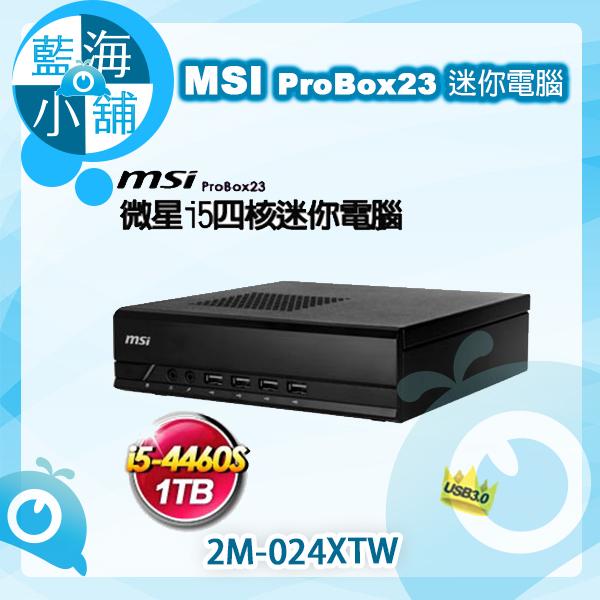 MSI 微星 ProBox23 i5-4460S 四核心處理器 迷你電腦 ProBox23-024XTW -售完為止