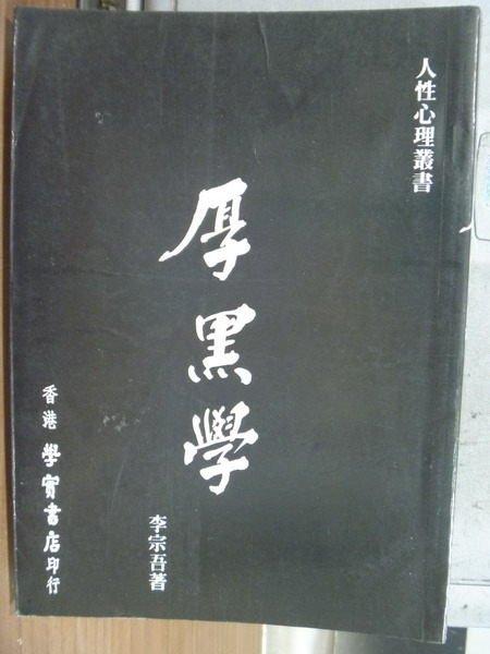 【書寶二手書T9/心理_MQQ】厚黑學_李宗吾