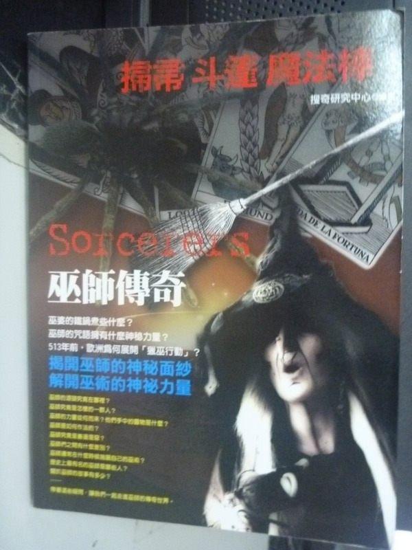 【書寶二手書T4/翻譯小說_YKE】掃帚、斗篷、魔法棒-巫師傳奇_蒐奇研究