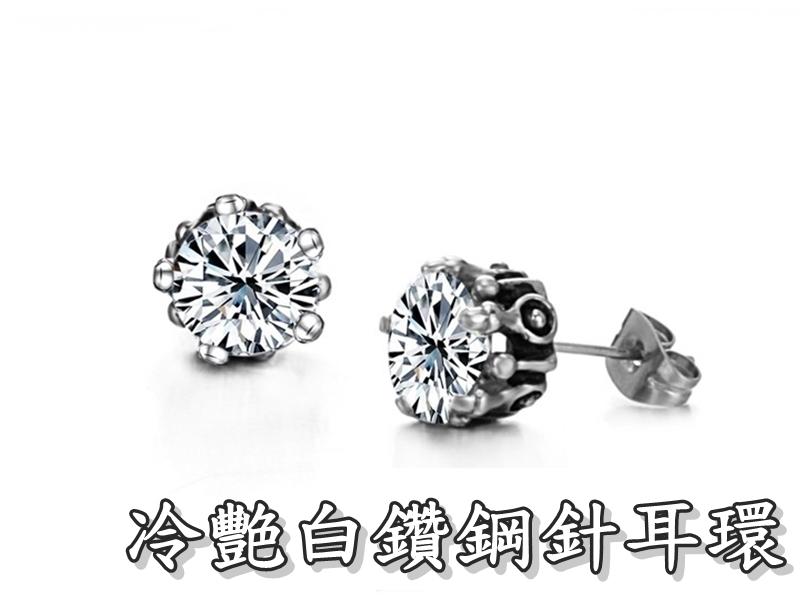 《316小舖》【S33】(優質精鋼耳環-冷豔白鑽鋼針耳環-單邊價 /水鑽耳環/白鑽耳環/造型百搭/聖誕禮物/衣服配件)