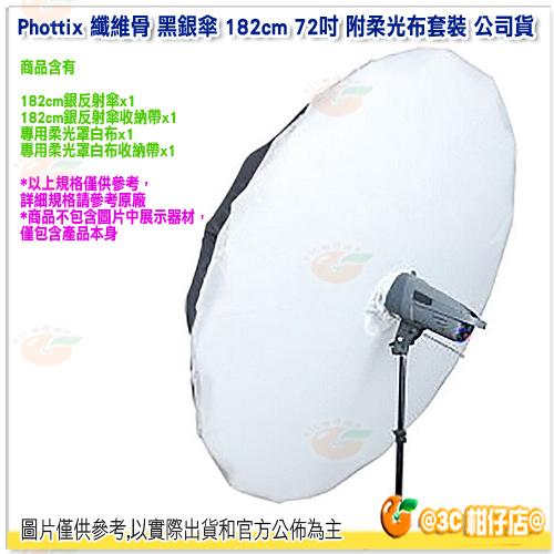 Phottix 纖維骨 黑銀傘 182cm 72吋 附柔光布套裝 公司貨 柔光傘 反射傘 反光傘
