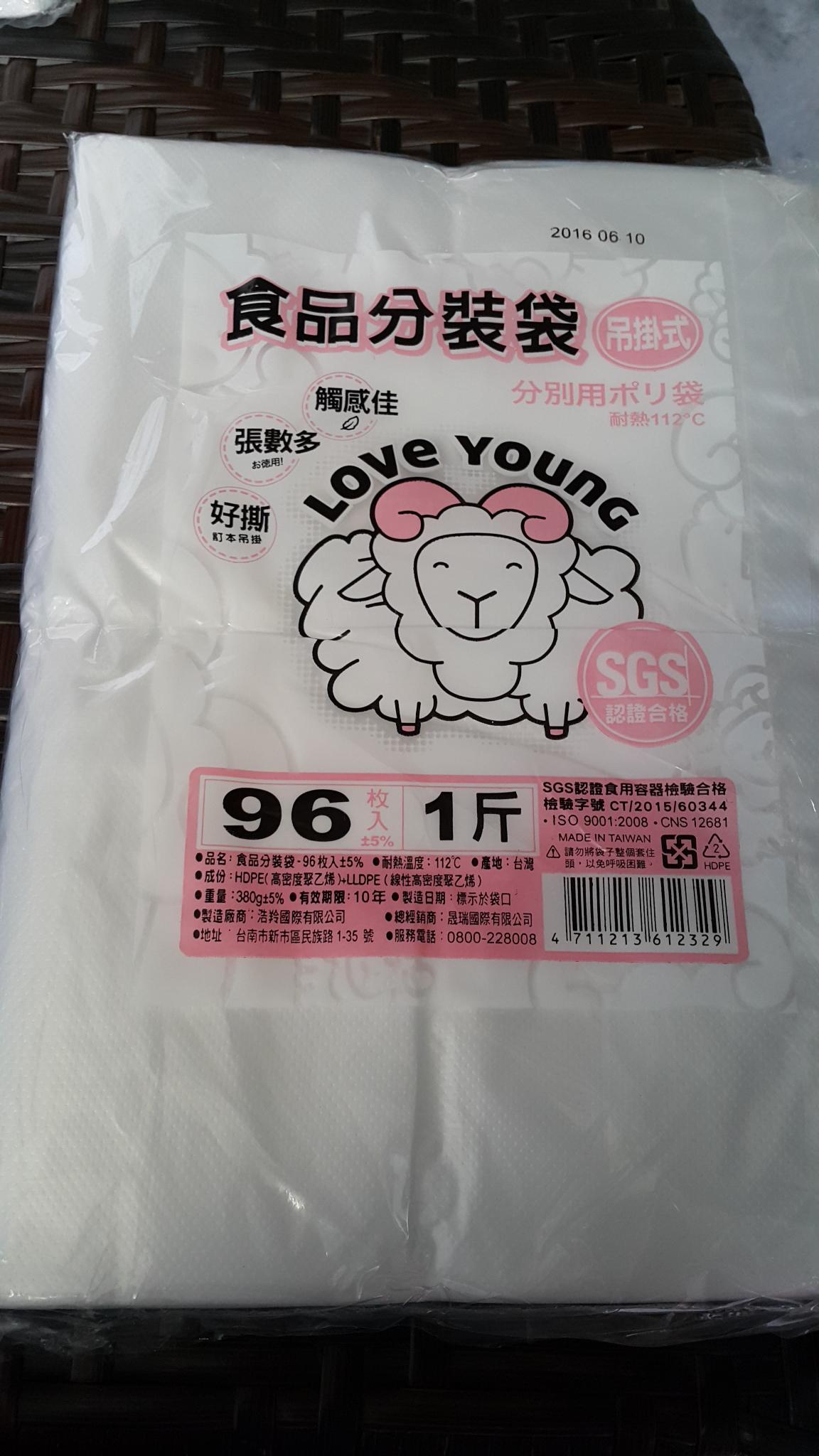 食品分裝袋/SGS/吊掛式/節省空間/1斤耐熱袋