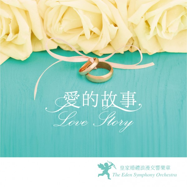 *babygo*貴族唱片 - 愛的故事 / 皇家婚禮浪漫交響樂章099CD-835
