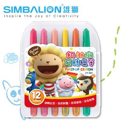 雄獅 CY-002 奶油獅旋轉蠟筆(12色) / 盒