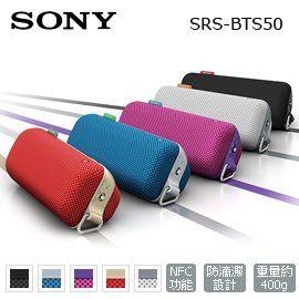 福利出清特價 SONY SRS-BTS50 藍牙無線喇叭 NFC 防滴濺設計 輕量隨身攜帶 公司貨 分期0利率 免運