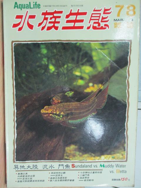【書寶二手書T1/寵物_YDI】水族生態_78期_巽他大陸泥水鬥魚等