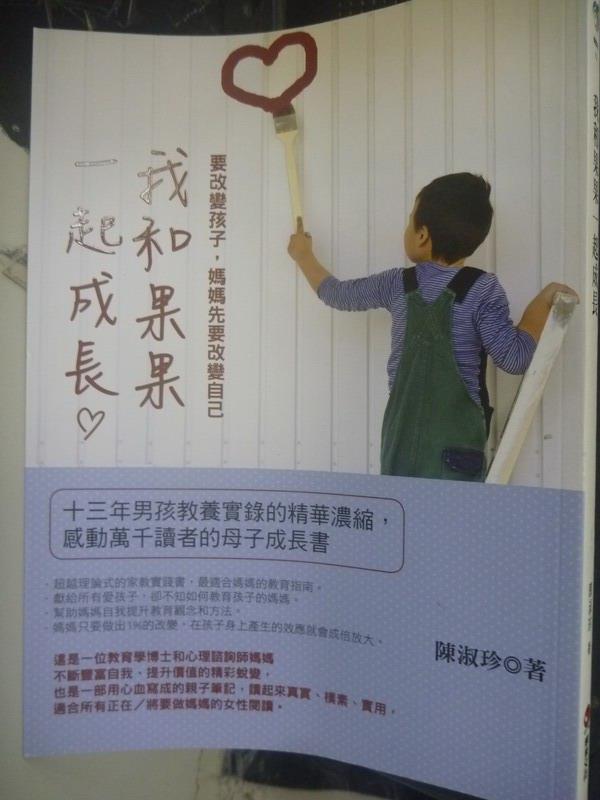 【書寶二手書T7/家庭_ZGN】我和果果一起成長-要改變孩子,媽媽先要改變自己_陳淑珍