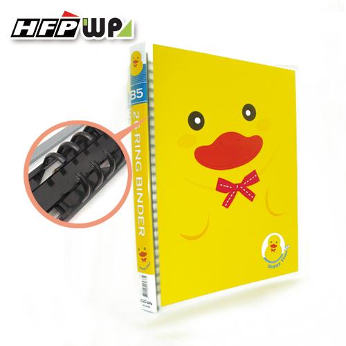 HFPWP 黃色小鴨26孔活頁夾 DK26B5 / 本