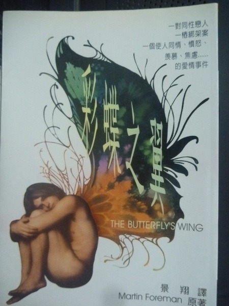 【書寶二手書T3/一般小說_LJT】彩蝶之翼_Martin Freeman, 景翔