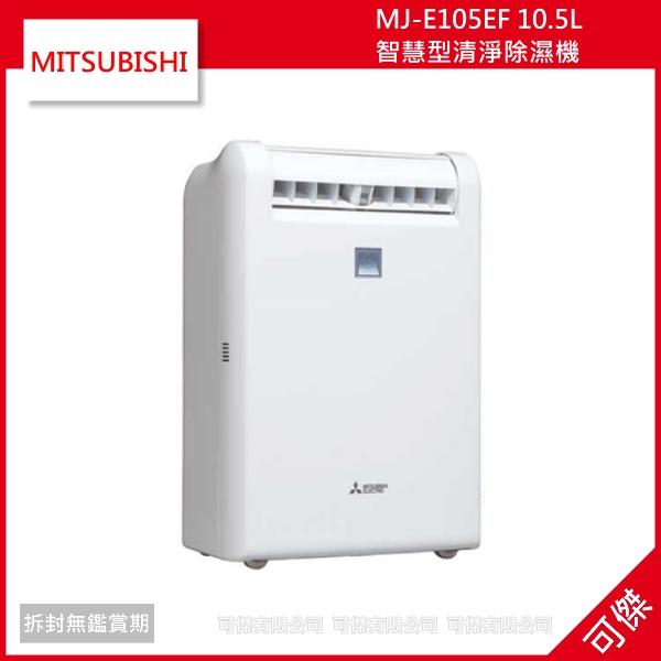 【補貨中】可傑 MITSUBISHI 三菱 MJ-E105EF 10.5L 智慧型清淨除濕機 公司貨