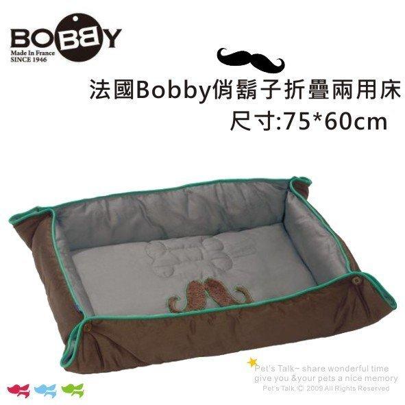 法國Bobby俏鬍子折疊兩用床 攜帶方便好收納 Pet's Talk