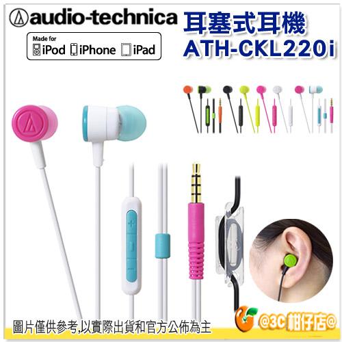 鐵三角 ATH-CKL220i iPod iPhone iPad 專用耳塞式耳機 NEON 色彩耳塞式耳機 台灣鐵三角公司貨 保固一年 耳塞式耳機 耳機
