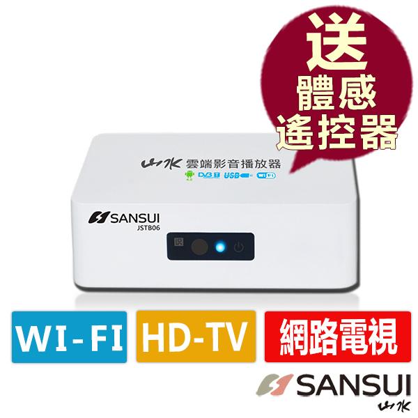 【SANSUI 山水】Android雲端影音播放器/贈送體感遙控器、HDMI線/JSTB06