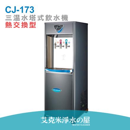 BUDER普德 CJ-173/CJ173三溫水塔式熱交換型飲水機(冰水、溫水皆煮沸) 內含RO純水機 彩紋鏡面鋼板 時尚健康新選擇★免費到府安裝