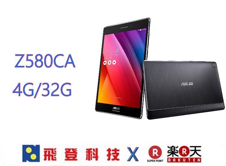 ASUS ZenPad S 8.0 Z580CA 8吋四核平板(Intel 3580/WiFi版 4G/64G)