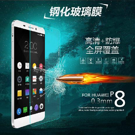 華為 Ascend P8 鋼化膜 9H 0.3mm弧邊 耐刮防爆玻璃膜 Huawei P8 防爆裂高清貼膜 高清防汙保護貼