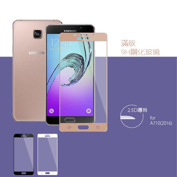 三星 Samsung A7 (2016) 5.5吋 滿版 9H硬度 高透光 鋼化玻璃保護貼 螢幕貼 保護膜 2.5D導角 疏油疏水