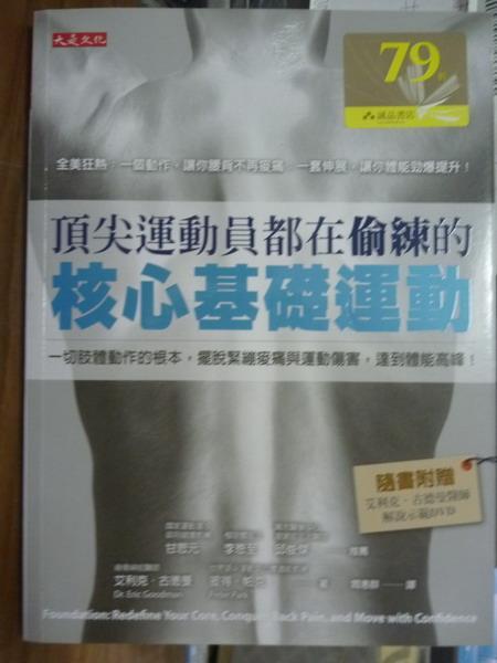 【書寶二手書T1/體育_PJO】頂尖運動員都在偷練的核心基礎運動