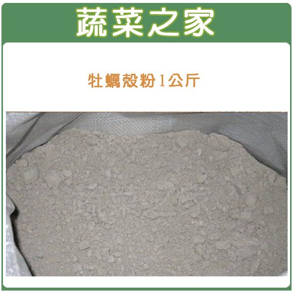 【蔬菜之家001-AA115】蚵殼粉、牡蠣殼粉1公斤分裝包