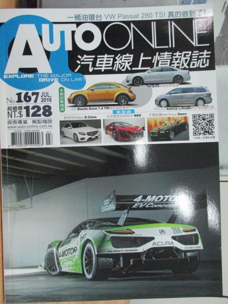 【書寶二手書T1/雜誌期刊_QJM】Auto Online汽車線上情報誌_2016/7_第167期