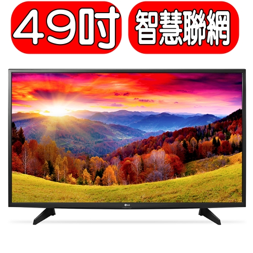 《結帳打95折》LG樂金【49LH5700】電視《49吋》