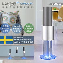 【領券85折】瑞典 LightAir IonFlow 50 Surface PM2.5 精品空氣清淨機 公司貨