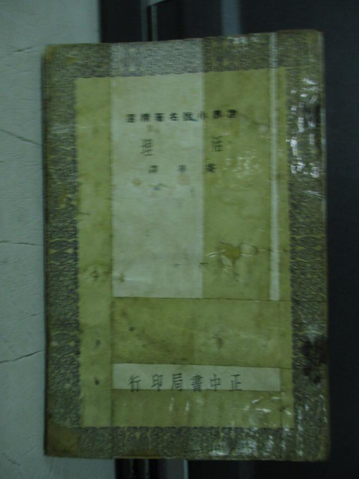 【書寶二手書T9/古書善本_NPB】活埋_ARNOLD BENNETT_民44