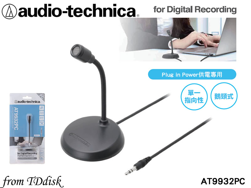 志達電子 AT9932PC 日本鐵三角 AT-9932PC 高音質單聲道麥克風 [台灣鐵三角公司貨]