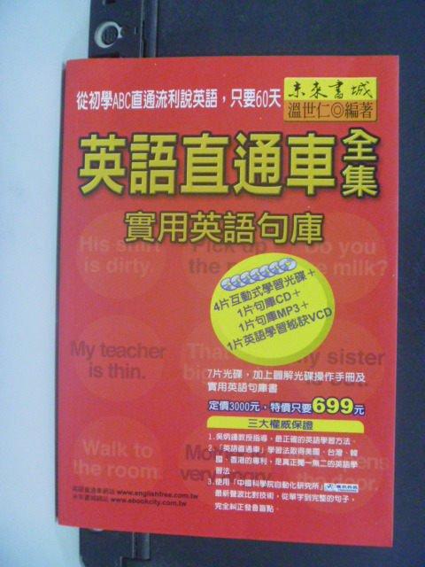 【書寶二手書T2/語言學習_KOK】英語直通車全集_溫世仁_無光碟
