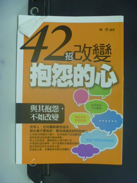 【書寶二手書T3/心靈成長_GGP】42招改變抱怨的心_林杰