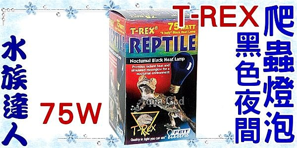 【水族達人】【兩棲爬蟲用品】美國T-REX《黑色夜間聚熱燈泡.75W》給寵物溫暖 市價560↘殺360